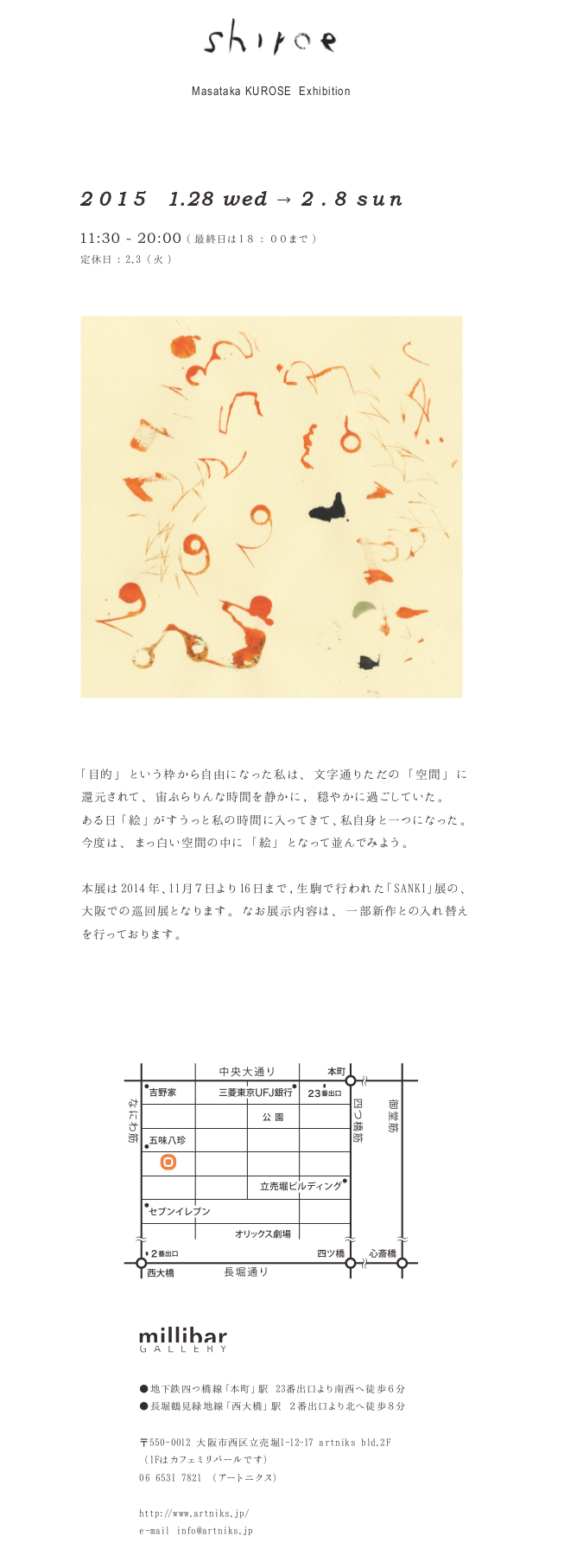 shiroe_web.jpg